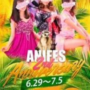 「アニフェス~2nd Anniversary~」06/13(水) 12:42   アニマルパラダイスのお得なニュース