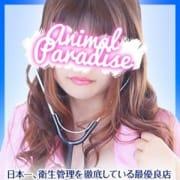 「日本一、衛生対策を徹底しているお店!!!」10/26(月) 22:54 | アニマルパラダイスのお得なニュース