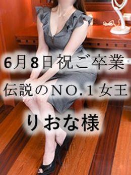 祝ご卒業伝説 りおな様 | こまっちゃうな奈良 Komacchauna nara - 奈良市近郊風俗