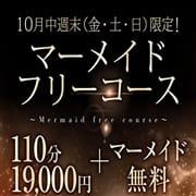 「超オトクなマーメイドフリーコース!!」11/01(日) 02:34   福井性感回春アロマSpaのお得なニュース