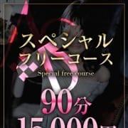 「▽オトクすぎる‼フリーコース▽」11/24(火) 09:06   福井性感回春アロマSpaのお得なニュース