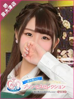 さき|プリンセスセレクション堺・泉大津でおすすめの女の子