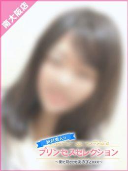 かりん | プリンセスセレクション南大阪 - 岸和田風俗