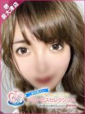 みひな|プリンセスセレクション堺・泉大津でおすすめの女の子