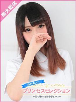 るな | プリンセスセレクション南大阪 - 岸和田風俗