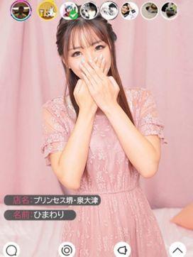 ひまわり|プリンセスセレクション堺・泉大津で評判の女の子