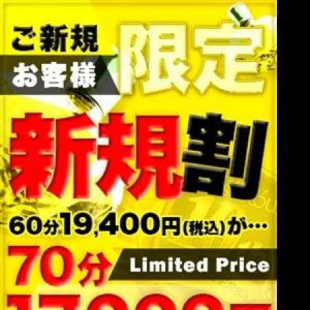 「ご新規様限定!!ぽっきり料金!!」12/14(木) 00:36 | プリンセスセレクション南大阪のお得なニュース