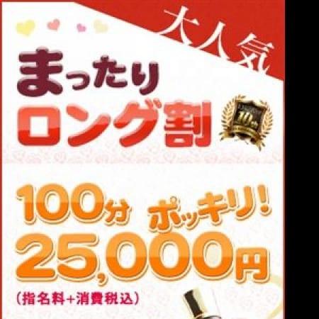 「☆ロングコースがこんなにもお得♪」02/21(水) 00:36 | プリンセスセレクション南大阪のお得なニュース