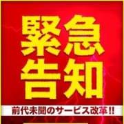 「【緊急告知】全ては3月1日に・・・!!」03/01(金) 19:10 | プリンセスセレクション南大阪のお得なニュース
