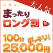 「☆ロングコースがこんなにもお得♪」03/19(火) 23:30 | プリンセスセレクション南大阪のお得なニュース