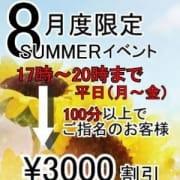 「イブニング♡タイムは3000円OFF♡」09/05(水) 07:03 | 凛 - りん -のお得なニュース