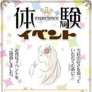 「体験割引☆イベント中☆」01/20(日) 09:04 | 凛 - りん -のお得なニュース