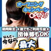 「!!総額7000円OFF!!」09/20(日) 00:02   全裸の極みorドッキング痴漢電車のお得なニュース