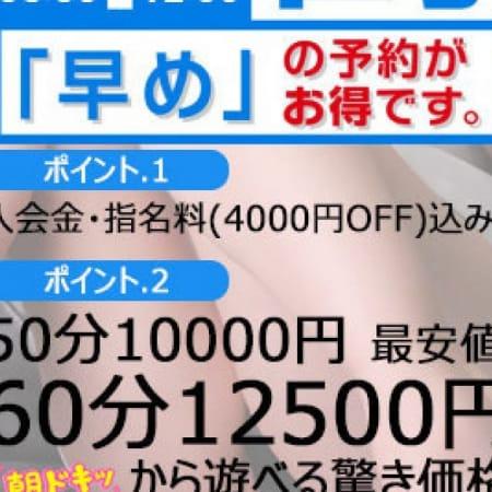 「朝限定の朝割♪」05/23(水) 15:02 | ドッキング痴漢電車のお得なニュース