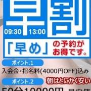 「限定の早割♪」07/09(木) 17:02 | ドッキング痴漢電車のお得なニュース