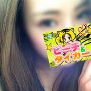 あかね|ピーチ&タイガー - 太田風俗