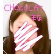 まな|CHOCOLAT - 太田風俗
