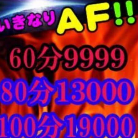 「いきなりAF割り60分9999円」10/10(火) 11:46   大久保デリヘルABCのお得なニュース