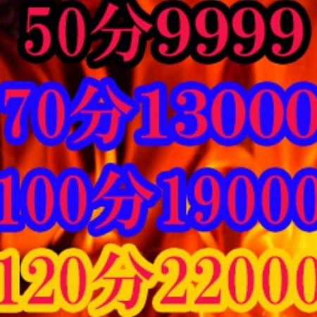 「いきなりAF割り50分9999円」10/27(金) 18:35 | 大久保デリヘルABCのお得なニュース