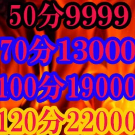 「AFコミ50分15,000円→9,999円」10/28(土) 16:09 | 大久保デリヘルABCのお得なニュース