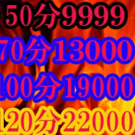 「AFコミ50分15,000円→9,999円」10/28(土) 16:10 | 大久保デリヘルABCのお得なニュース