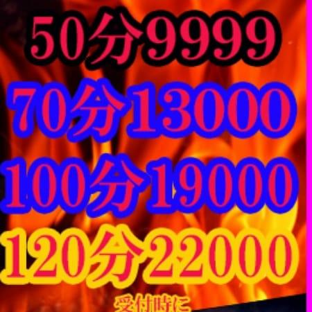 「AFコミ50分15,000円→9,999円」12/08(金) 15:47 | 大久保デリヘルABCのお得なニュース