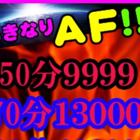 「いきなりAFコミ9,999円」01/31(水) 12:24 | 大久保デリヘルABCのお得なニュース