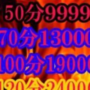 「いきなりAFコミ9,999円」04/09(月) 15:54 | 大久保デリヘルABCのお得なニュース