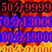 「いきなりAFコミ50分9,999円」04/09(月) 15:55 | 大久保デリヘルABCのお得なニュース