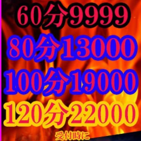 「[[自宅&ホテル オールタイム]]」10/22(日) 15:48   大久保デリヘルABCのお得なニュース