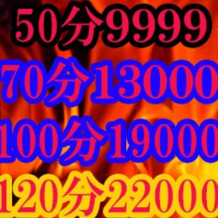 「クーポンAFコミ50分15,000円→9,999円」12/14(木) 09:58 | 大久保デリヘルABCのお得なニュース