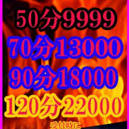 「クーポンAFコミ50分9,999円」01/31(水) 12:19 | 大久保デリヘルABCのお得なニュース