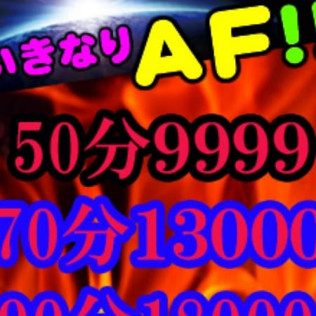 「クーポンAFコミ50分9,999円」03/09(金) 13:02 | 大久保デリヘルABCのお得なニュース
