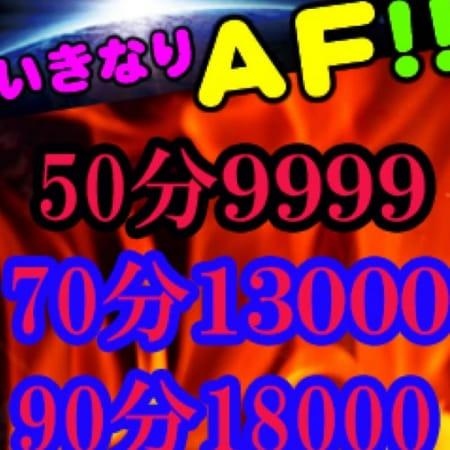 「クーポンAFコミ9,999円」01/31(水) 12:18 | 大久保デリヘルABCのお得なニュース