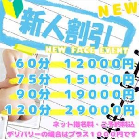 「期待の新人多数入店!最大6000円割引!」10/18(水) 13:26   梅田巨尻マニアックス 桃クリッのお得なニュース