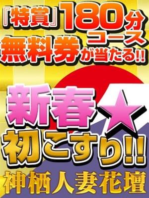新春!!初こすり!!!|神栖人妻花壇 - 神栖・鹿島風俗