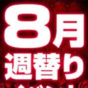 「8月週替りイベント」08/01(木) 02:10 | 神栖人妻花壇のお得なニュース