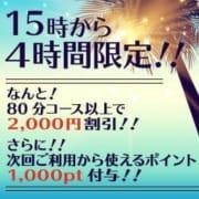 「神栖アフタヌーン割り」08/01(木) 02:11 | 神栖人妻花壇のお得なニュース