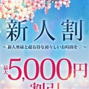 新人割・最大5,000円割引|神栖人妻花壇