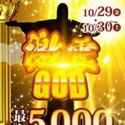 「激震GOD」10/26(火) 12:45   神栖人妻花壇のお得なニュース