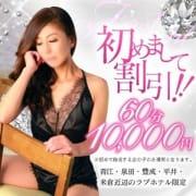 ご新規様割引!60分10000円~|岡山人妻デリヘル Lip Kiss