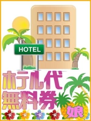 ホテル代無料券