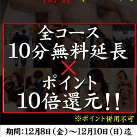 「横浜店OPENイベント第2弾!!」12/08(金) 10:05 | 即アポ熟女~名古屋店~のお得なニュース