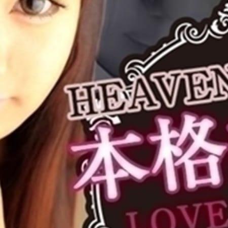 「価値ある情報」01/12(金) 13:05 | キャバクラデリヘル~LOVE HEAVEN~のお得なニュース
