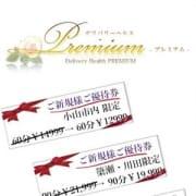 「ご新規様ご優待価格」07/04(土) 00:56 | PREMIUM~プレミアム~のお得なニュース