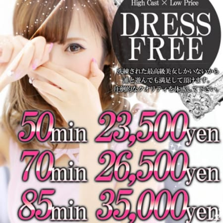 DRESS FREE