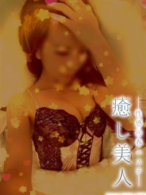 めいさ|性感回春エステ~癒し美人 - 名古屋風俗