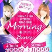 「ススキノの朝の挨拶は!《朝バニ!》」06/25(月) 10:07 | ドMなバニーちゃん すすきの店のお得なニュース