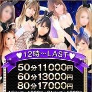 「バニータイム☆」06/25(月) 12:11 | ドMなバニーちゃん すすきの店のお得なニュース