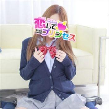 りお | 恋して♡プリンセス - 宇都宮風俗